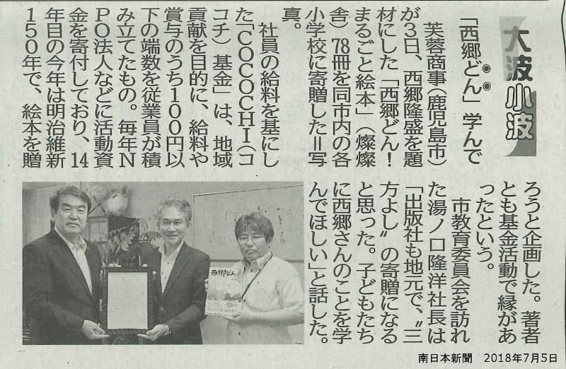 ココチ基金_南日本新聞2018.07.05_-_コピーブログ